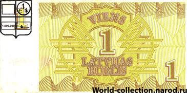 1 Рубль Латвии 1992 год Латвия