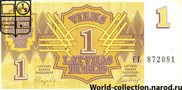 Один латвийский рубль 1992 года Латвия