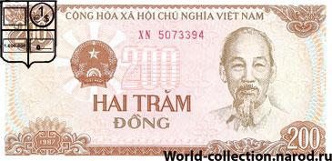 200 Донгов Вьетнама 1987 год Вьетнам